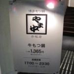 やま中 赤坂店