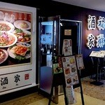 福琳酒家 - お店は横浜みなとみらいの三菱重工ビル2階にあるのでゲソ