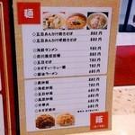 福琳酒家 - 麺類の案内でゲソ