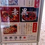 福琳酒家 - 麻婆豆腐は赤・黒・白とあるようでゲソ