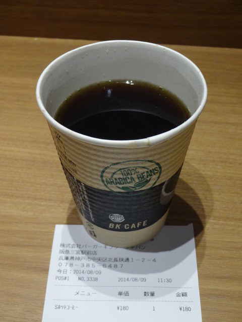 バーガーキング 阪急三宮駅前店 - ホットコーヒーS 180円 ※2014年8月