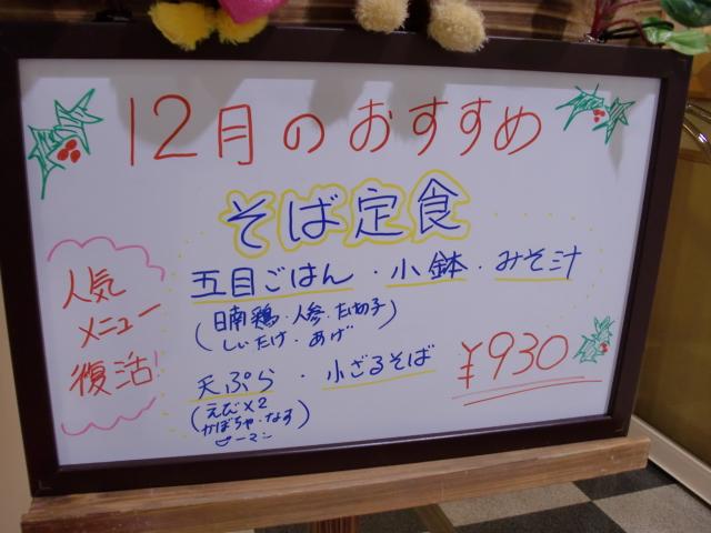 萩之茶屋 宮交シティ店