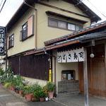 つばさ寿司 - つばさ寿司 函南店