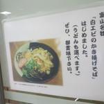 越中そば - 白エビのかき揚げそば 紹介(2014.08.06)