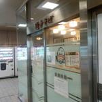 越中そば - 越中そば <電鉄富山駅>外観(2014.08.06)