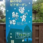 五万石 千里山荘 - ビアガーデン 蛍の宵 鮎の粋(2014.08.07)