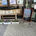 麺工房かたくり - 建物の入り口(農産物直売所)
