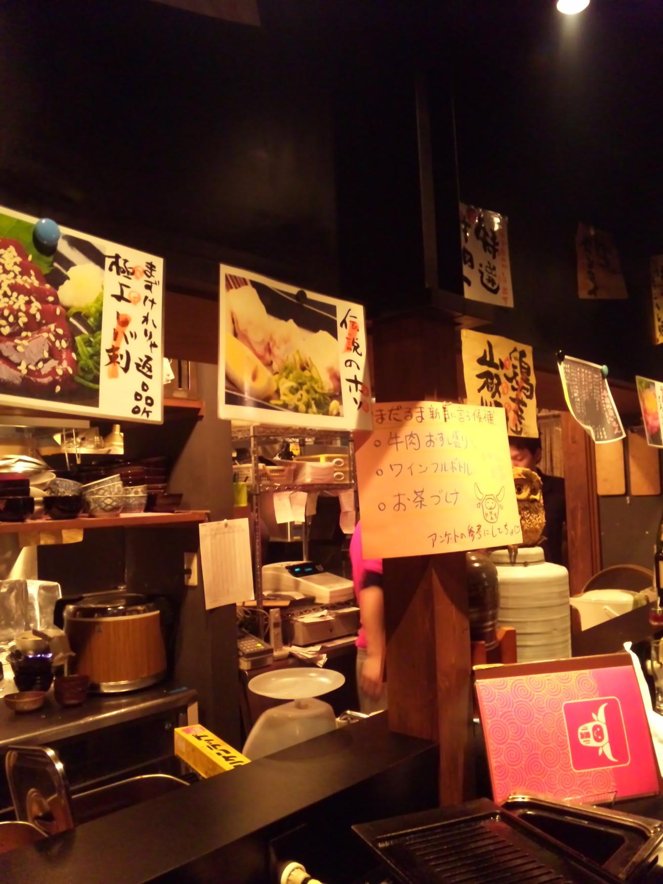 京都七条焼肉酒場 やまだるま