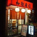和歌寿司 - お店 外観