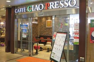 カフェチャオプレッソ 京都駅店 - お店の外観