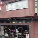 寺沢菓子店 -