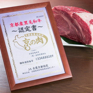 京都丹波産黒毛和牛