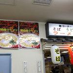 談合坂サービスエリア(下り線)麺コーナー - 人がいっぱいなので、外観写真はこんな感じで。