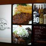 キッチンなごや - お店のPOPですね。店名の通りに名古屋名物がバーンって写っていますね。味噌カツ、海老フライ、味噌煮込み....