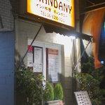 チャンダニー - オレンジの看板、縦長の店内入り口は小さいです。。