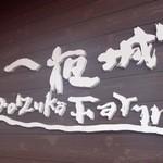 一夜城 ヨロイヅカファーム -