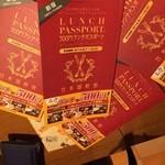 29682196 - ランチパスポート