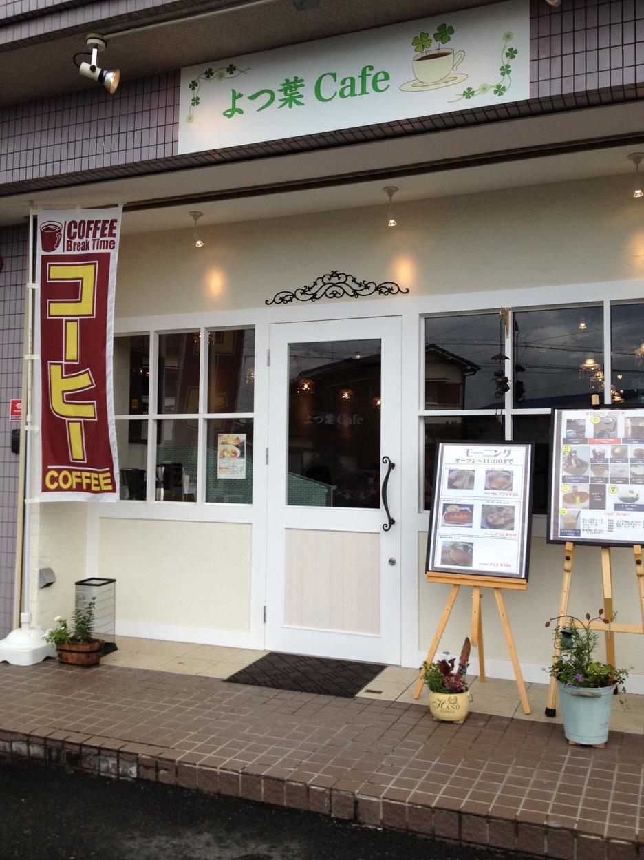 よつ葉Cafe