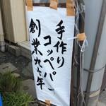 松本製パン - 松本製パン (ॢ˘⌣˘ ॢ⑅)