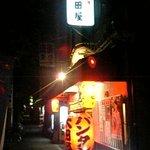 Ootaya - 太田屋夜営業中