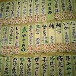 Ootaya - 店内に貼ってあるメニュー