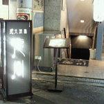 炭火焼鳥 徳川 - 入口