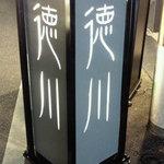 炭火焼鳥 徳川 - 看板