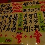 2970124 - 居酒屋メニュー
