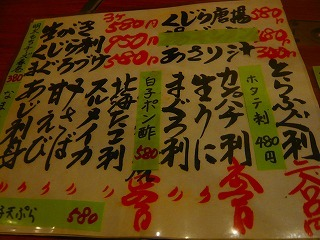ふぐ・ちゃんこ鳥義 - 居酒屋メニュー