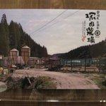 宮崎県日南市 塚田農場 -