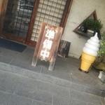 飯島食堂 - ランチは14時までだった
