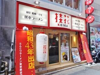 桂花ラーメン 渋谷センター街店
