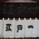 江戸一 - 2014年8月9日再訪