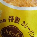 小麦の森 - 料理写真:カレーパン