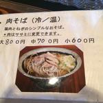 29724435 - 看板メニューの肉そば
