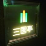 三国亭 - ☆こちらの看板が目印です(^O^)☆