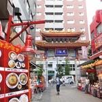 栄和飯店 -