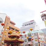 栄和飯店 - 南京町