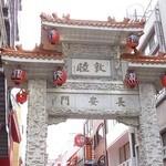 栄和飯店 - 南京町入口
