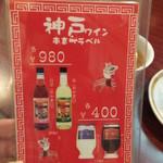 栄和飯店 - 神戸ワイン メニュー