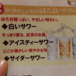 栄和飯店 - メニュー