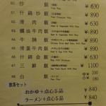 栄和飯店 - 天津飯メニュー