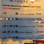 栄和飯店 - 夏の冷やし中華 メニュー