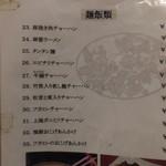 栄和飯店 - 麺 メニュー