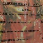 栄和飯店 - 辛いメニュー