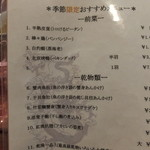 栄和飯店 - おすすめメニュー