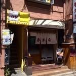 春木屋 - 荻窪で有名なあの春木屋です!