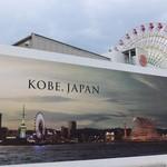 栄和飯店 - 神戸にお立ち寄りを