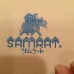 サムラート - ロゴ付きの紙ナプキン