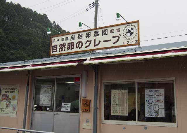 自然卵のクレープ モアイ店